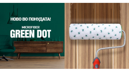 Нови ваљаци - Green Dot